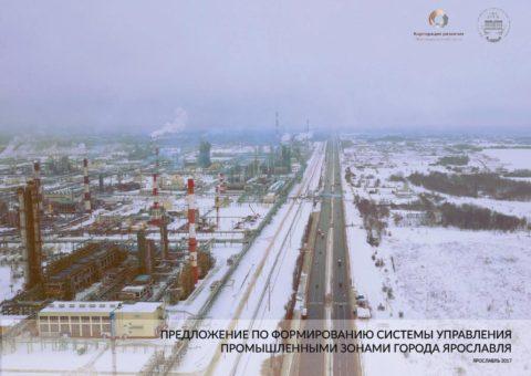 Системы управления промышленными зонами г. Ярославля