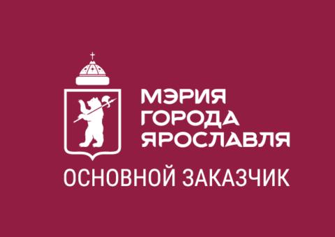 Основной заказчик - мэрия города Ярославля
