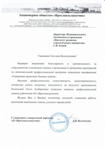 "АО ""Ярославльзаказчик"""